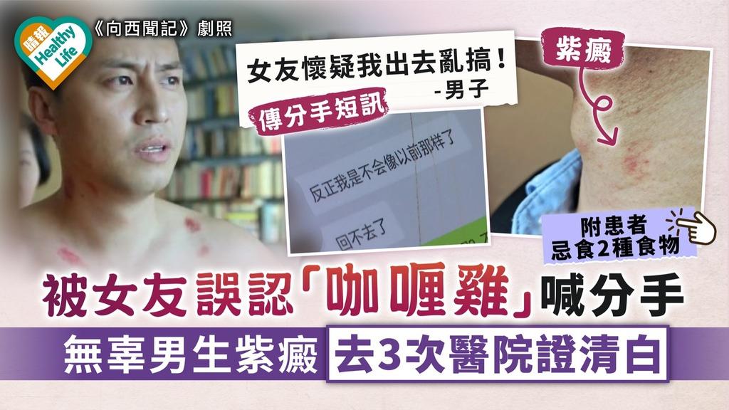 誤會大了|被女友誤認「咖喱雞」喊分手 無辜男生紫癜去3次醫院證清白|附忌食兩種食物