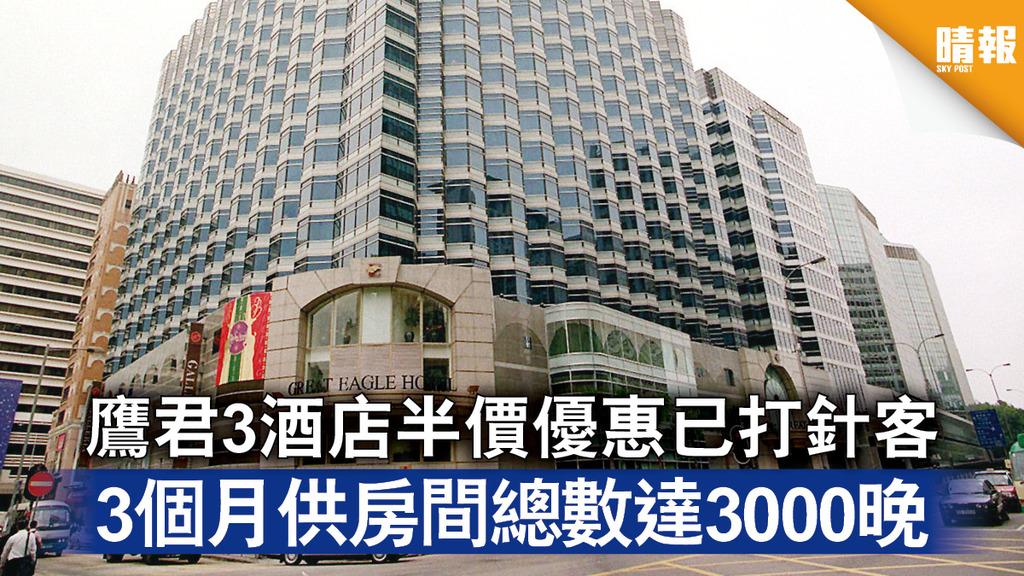 疫苗獎賞|鷹君3酒店半價優惠已打針客 3個月供房間總數達3000晚