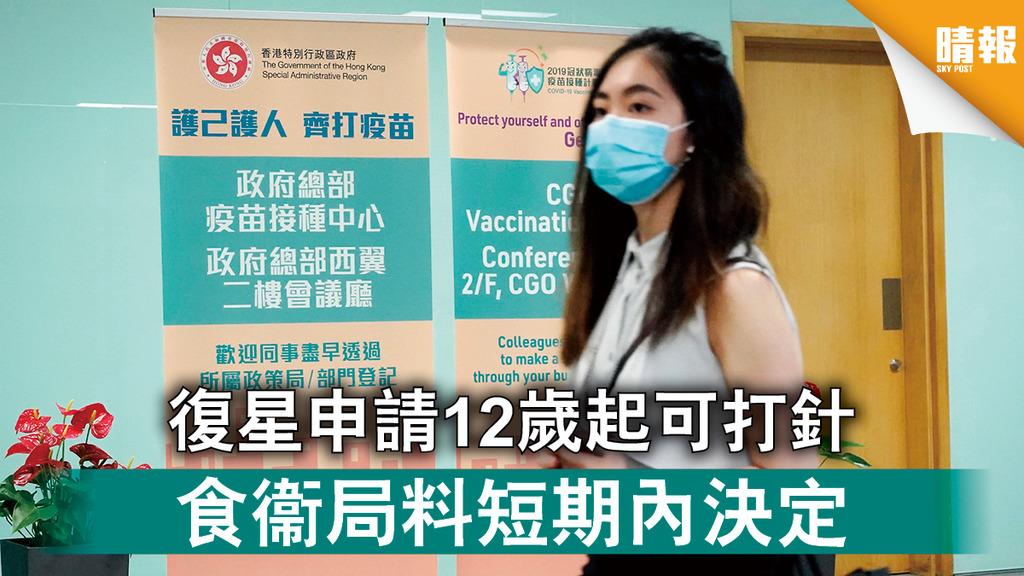 新冠疫苗 復星申請12歲起可打針 食衞局料短期內決定