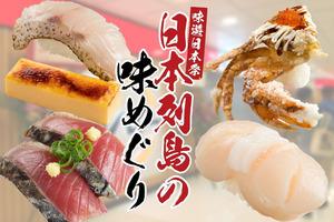 【壽司郎香港】壽司郎Sushiro全新6月menu味遊日本祭 炸軟殼蟹/北海道特大帆立貝/芝士卡達拉娜