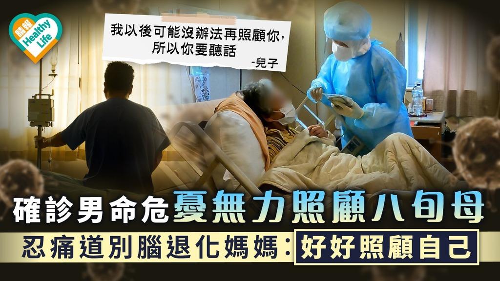 台灣疫情 確診男命危憂無力照顧八旬母 忍痛道別腦退化媽媽︰好好照顧自己