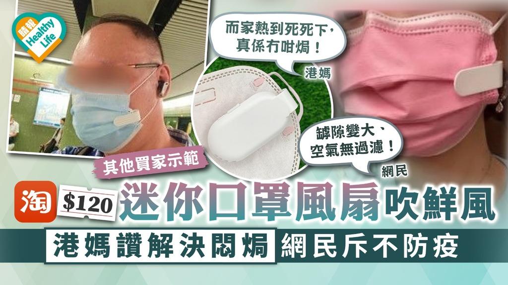 夏日口罩 淘$120迷你口罩風扇吹鮮風 港媽讚解決悶焗網民斥不防疫