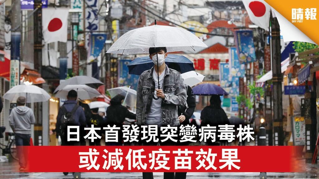 新冠肺炎|日本首發現突變病毒株 或減低疫苗效果
