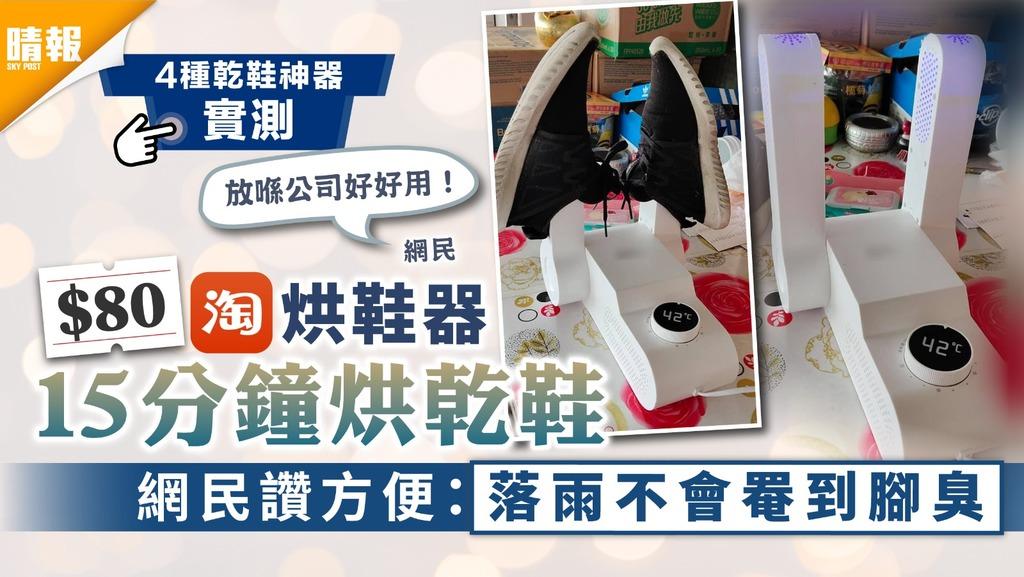 雨天恩物 $80淘烘鞋器15分鐘烘乾鞋 網民讚方便:落雨不會罨到腳臭【4款乾鞋神器實測】