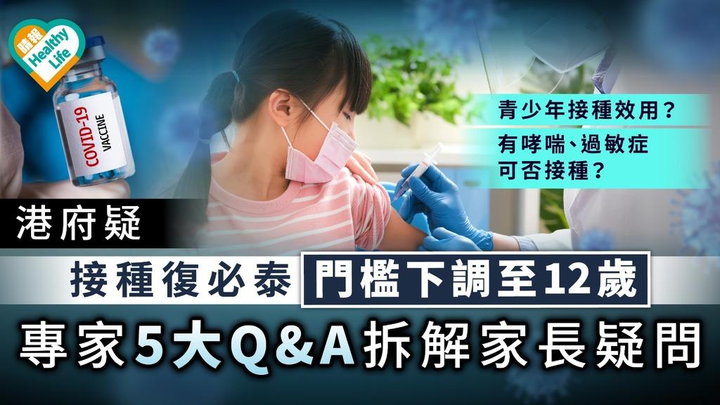 新冠肺炎|港府疑將接種復必泰門檻下調至12歲 專家5大Q&A拆解家長疑問