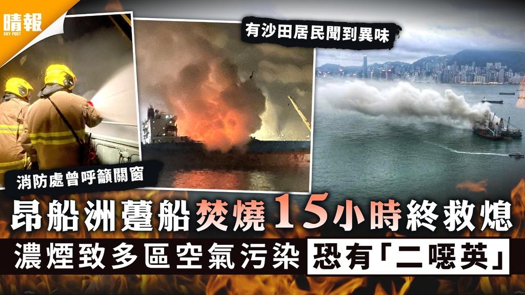 躉船大火|昂船洲躉船焚燒15小時終救熄 濃煙致多區空氣污染恐有「二噁英」