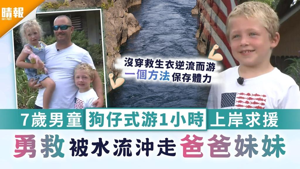 勇敢小英雄|7歲男童狗仔式游1小時上岸求援 勇救被水流沖走爸爸妹妹