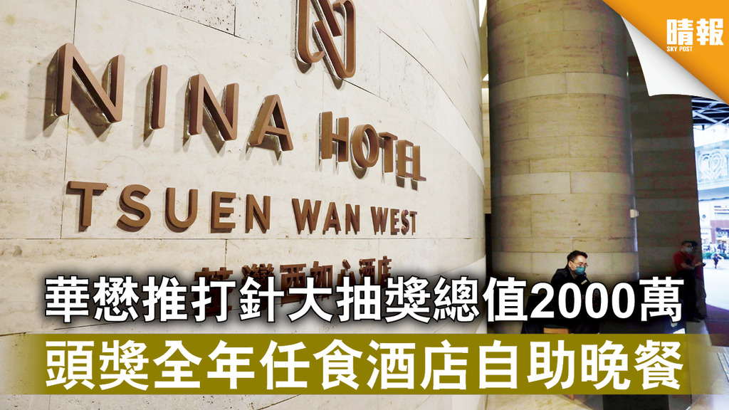 疫苗獎賞|華懋推打針大抽獎總值2000萬頭奬全年任食酒店自助晚餐