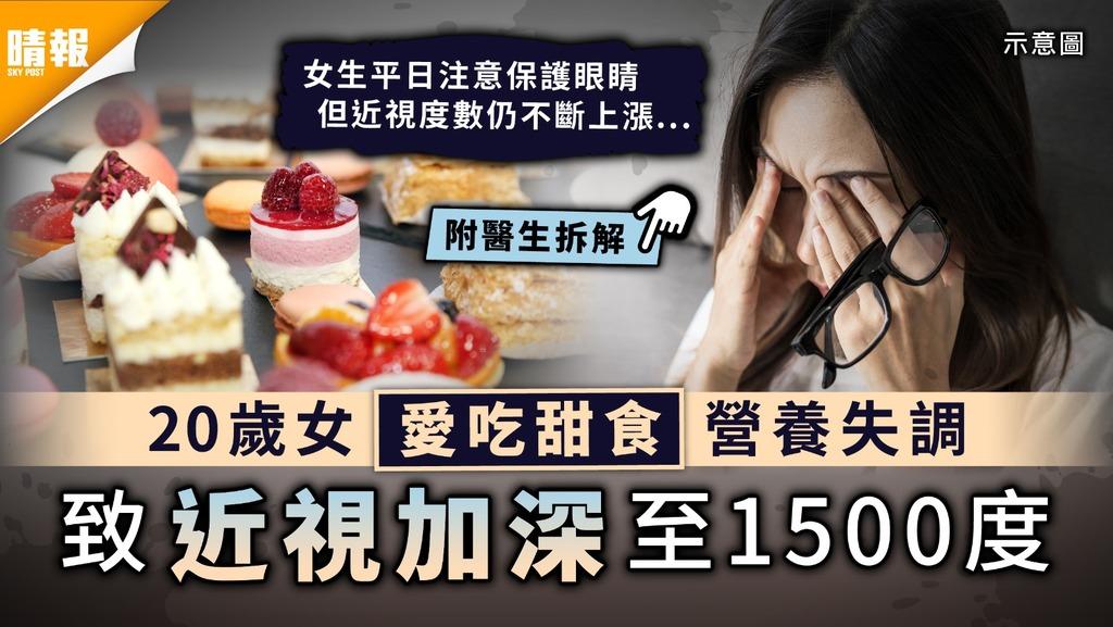 注意飲食 20歲女愛吃甜食營養失調 致近視加深至1500度 附醫生拆解