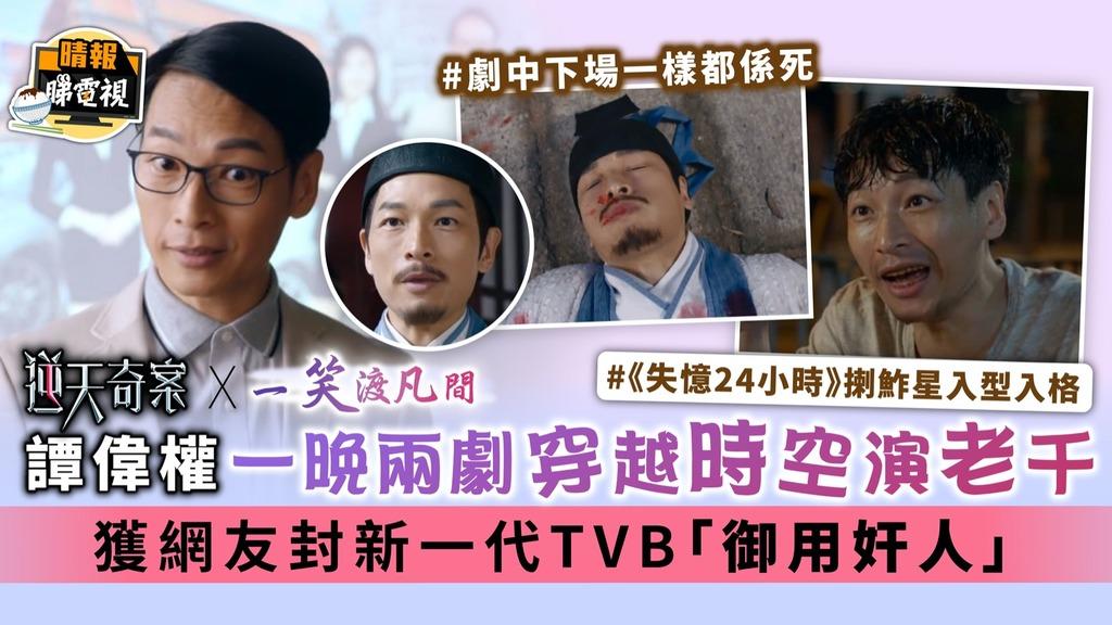 逆天奇案X一笑渡凡間|譚偉權一晚兩劇穿越時空演老千 獲網友封新一代TVB「御用奸人」
