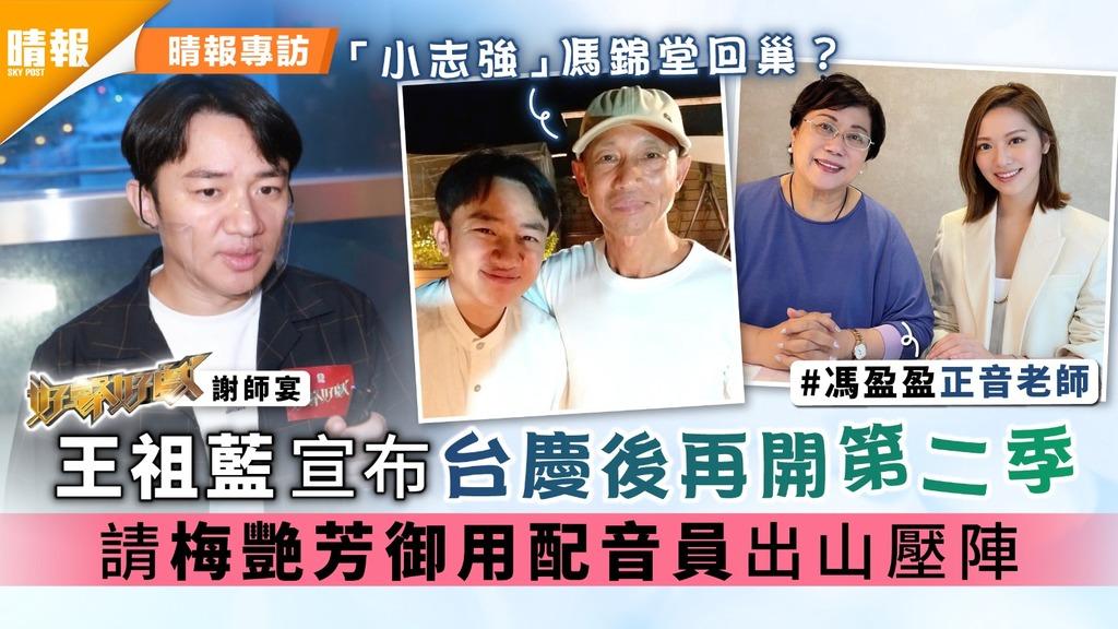 《好聲好戲》謝師宴│王祖藍宣布台慶後再開第二季 請梅艷芳御用配音員出山壓陣