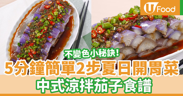 【茄子食譜】茄子不變色秘訣!零失敗簡單2步開胃家常小菜 中式涼拌茄子