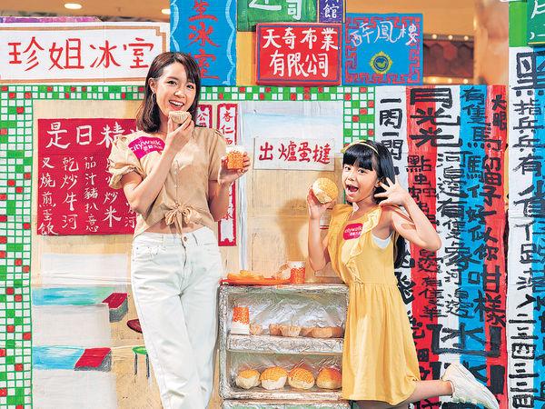 商場重現懷舊地標 親子劇場認識香港