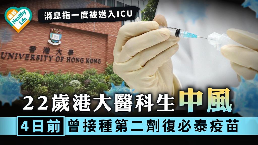 新冠疫苗 22歲港大醫科生中風 4日前曾接種第二劑復必泰疫苗
