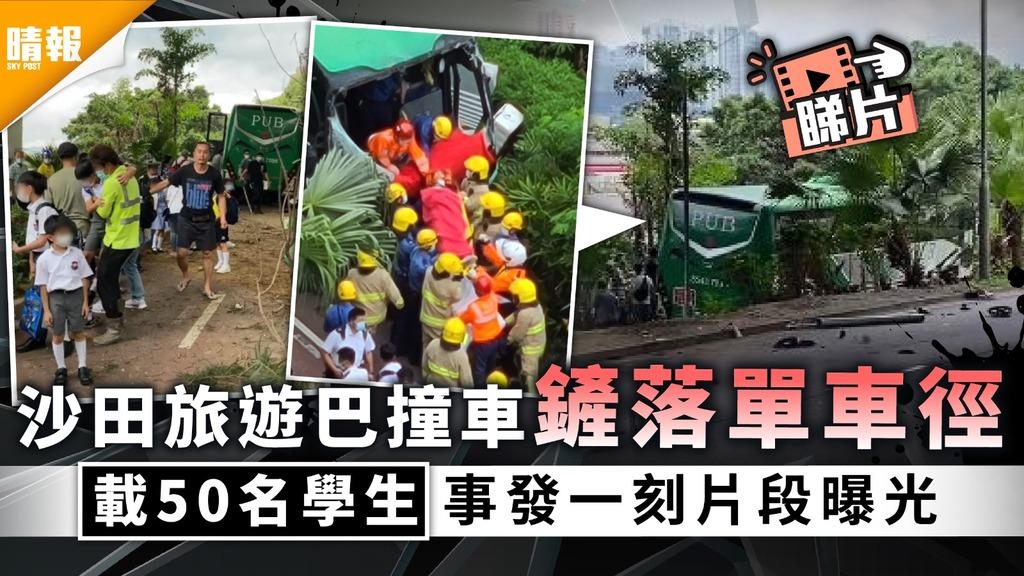 嚴重車禍|沙田載逾50名學生旅遊巴撞車鏟落單車徑 事發一刻片段曝光