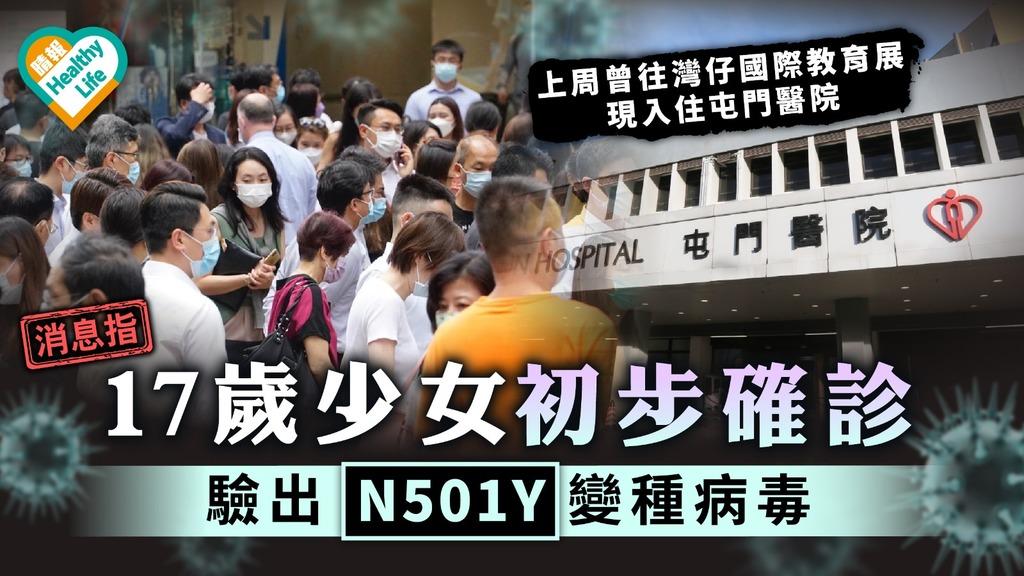 新冠肺炎·消息 17歲少女初步確診 驗出N501Y變種病毒