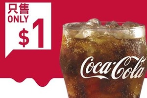 【麥當勞優惠2021】麥當勞6月第二周優惠一覽!$1大可樂/The BTS Meal減$3/內附22張電子優惠券