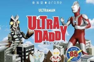 【父親節蛋糕2021】arome東海堂 x ULTRAMAN 「ULTRA DADDY」父親節蛋糕系列  優先訂購85折!
