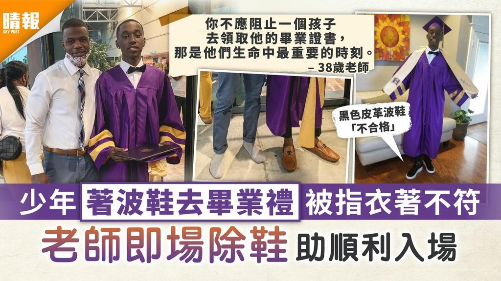 暖心老師|少年著波鞋去畢業禮被指衣著不符 老師即場除鞋助順利入場
