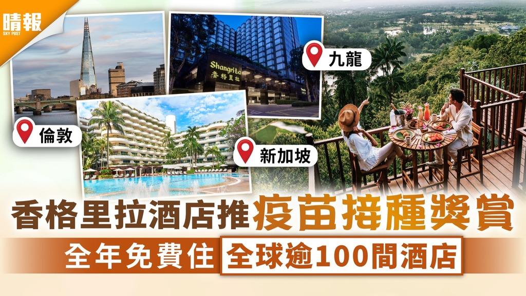 疫苗獎賞|香格里拉酒店推疫苗接種獎賞 全年免費住全球逾100間酒店