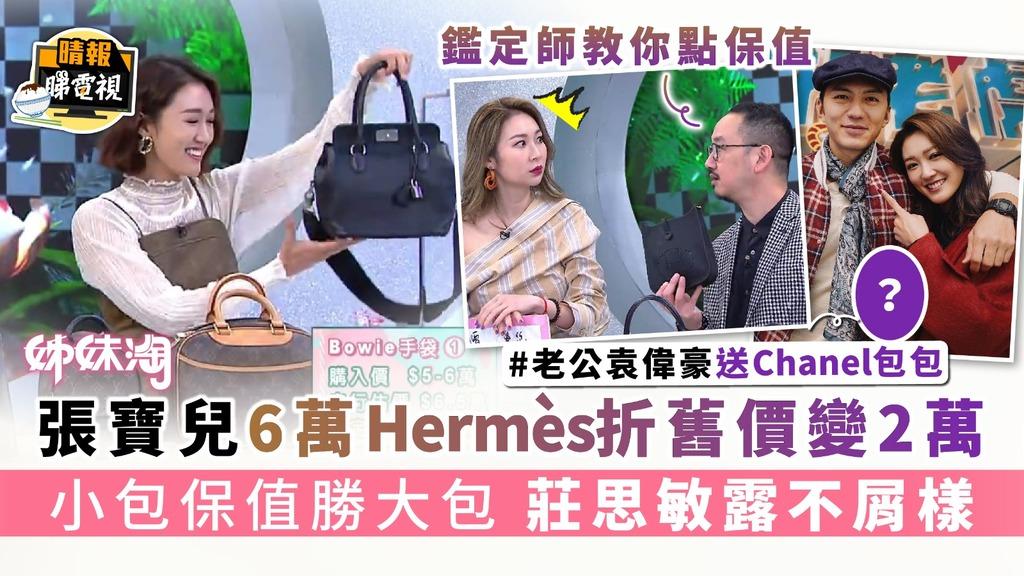 《姊妹淘》︳張寶兒6萬Hermès折舊價變2萬 小包保值勝大包 莊思敏露不屑樣