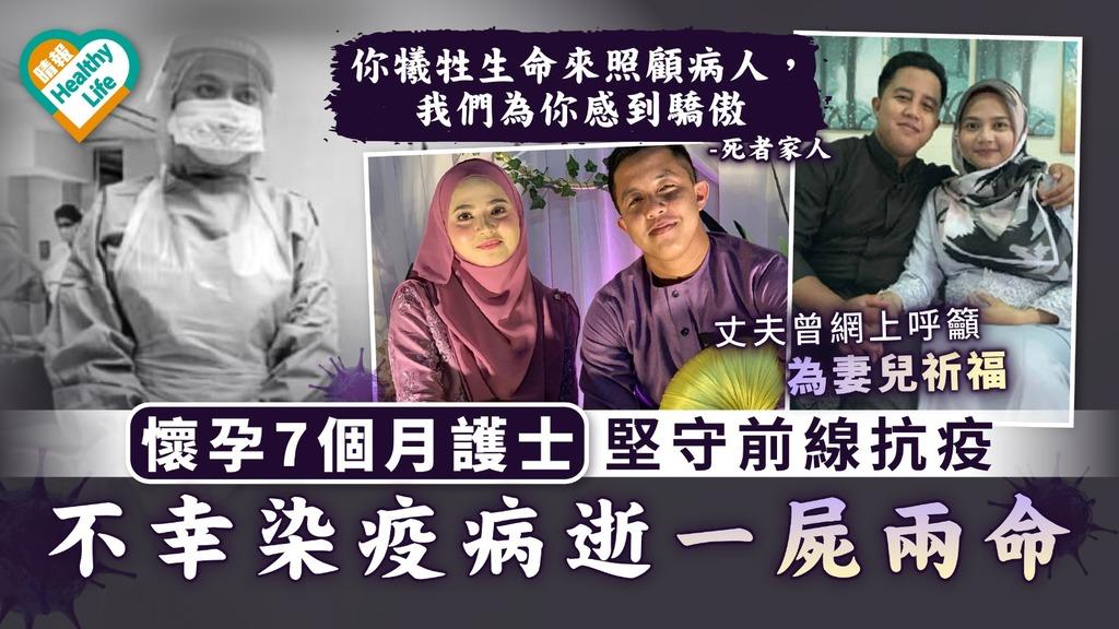 馬來西亞疫情|懷孕7個月護士堅守前線抗疫 不幸染疫病逝一屍兩命