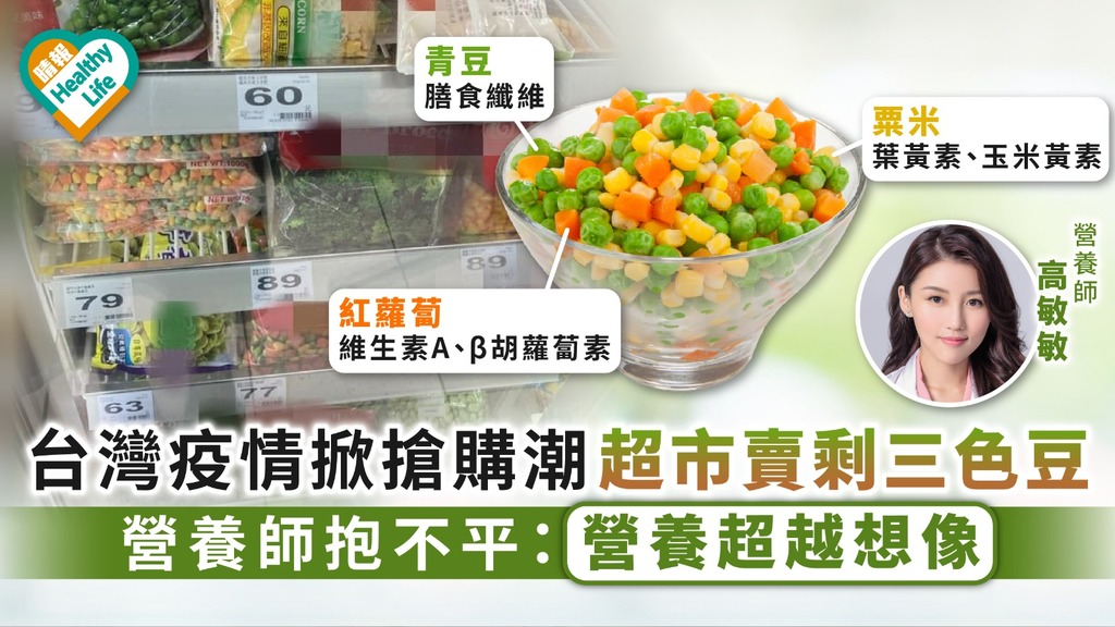 食物營養|台灣疫情掀搶購超市賣剩三色豆 營養師抱不平:營養超越想像