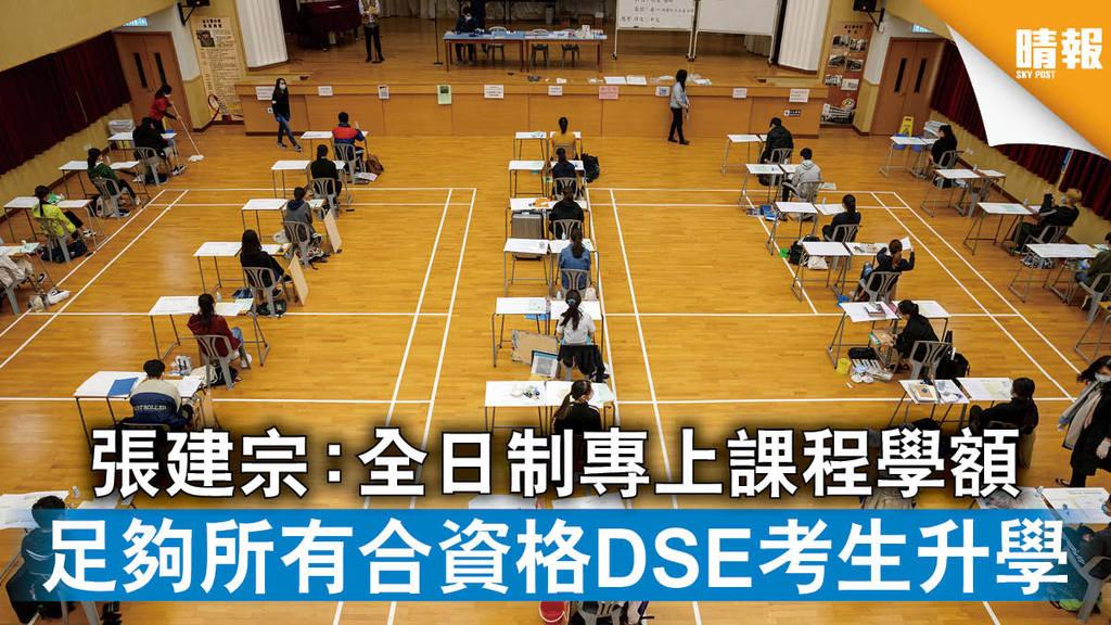 DSE放榜|張建宗:全日制專上課程學額 足夠所有合資格DSE考生升學