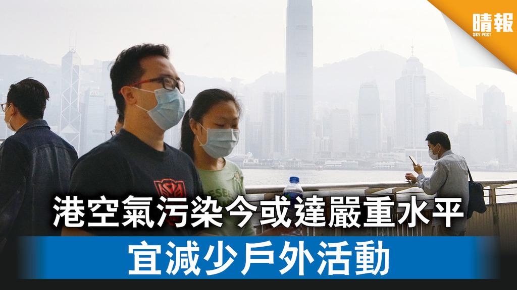 空氣污染|港空氣污染今或達嚴重水平 宜減少戶外活動