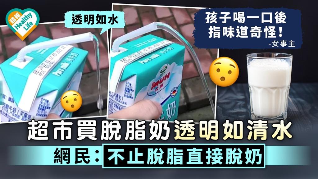 食用安全|超市買脫脂奶透明如清水 網民:不止脫脂直接脫奶