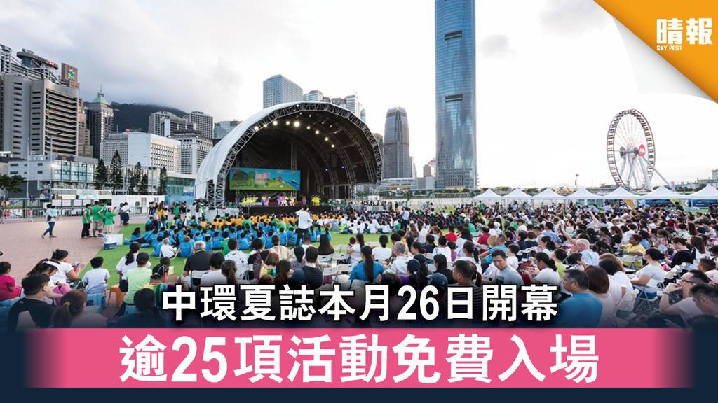 夏日好去處|中環夏誌本月26日開幕 逾25項活動免費入場