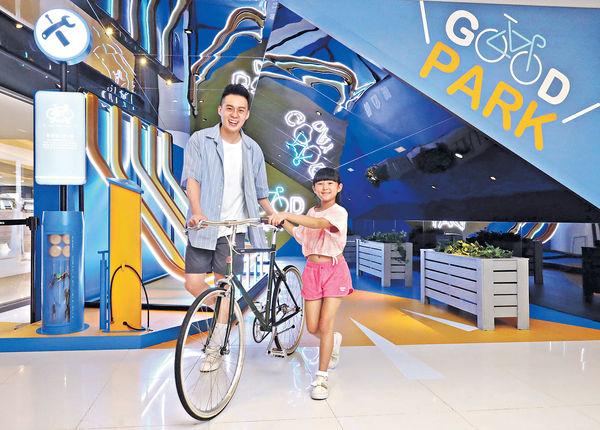 父親節去沙田新城市 玩親子單車遊