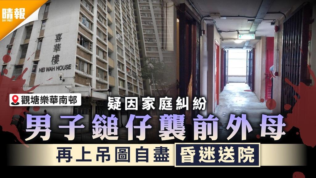 家庭糾紛|樂華南邨男子鎚仔襲前外母 再上吊圖自盡昏迷送院