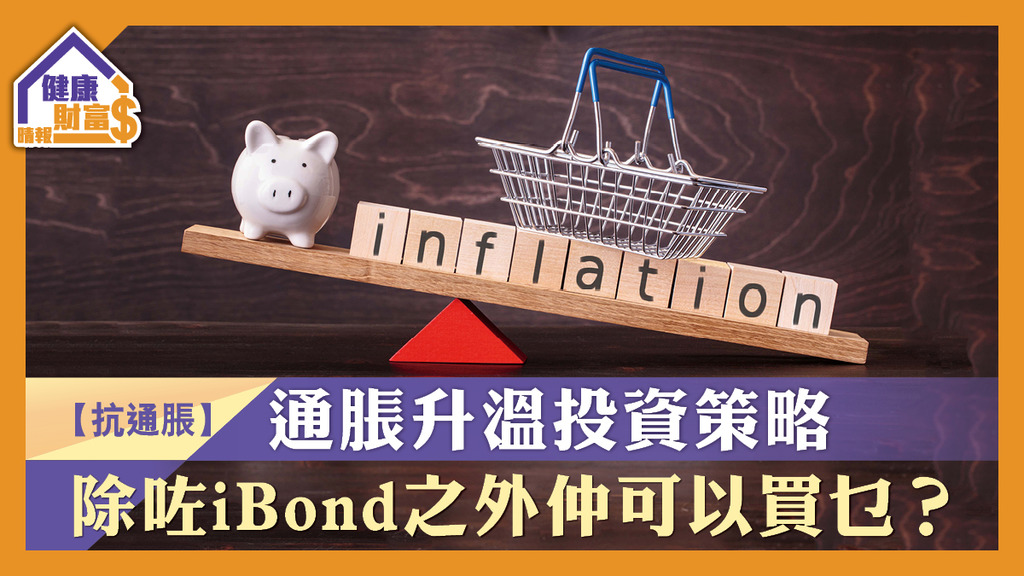 【抗通脹】通脹升溫投資策略 除咗iBond之外仲可以買乜?