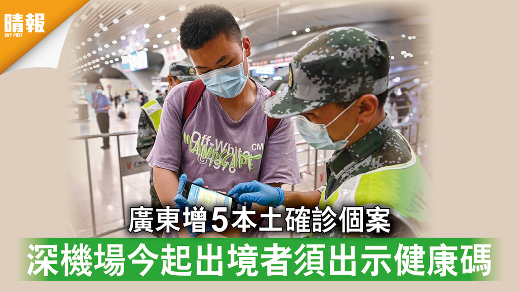 新冠肺炎|廣東增5本土確診個案 深機場今起出境者須出示健康碼