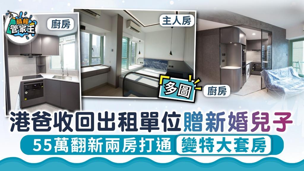 家居裝修 港爸收回出租單位贈新婚兒子 55萬翻新兩房打通變特大套房