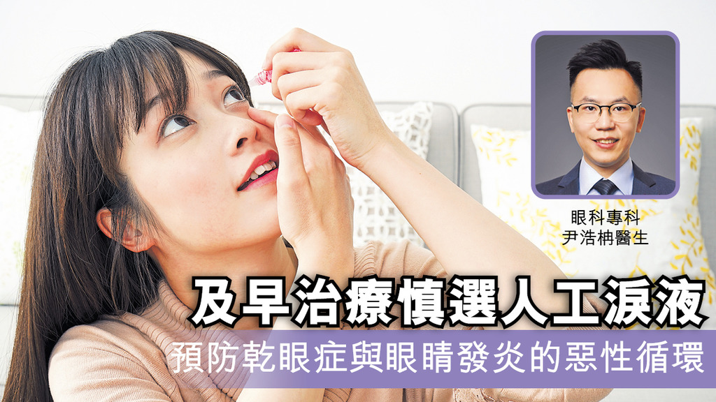 及早治療慎選人工淚液 預防乾眼症與眼睛發炎的惡性循環