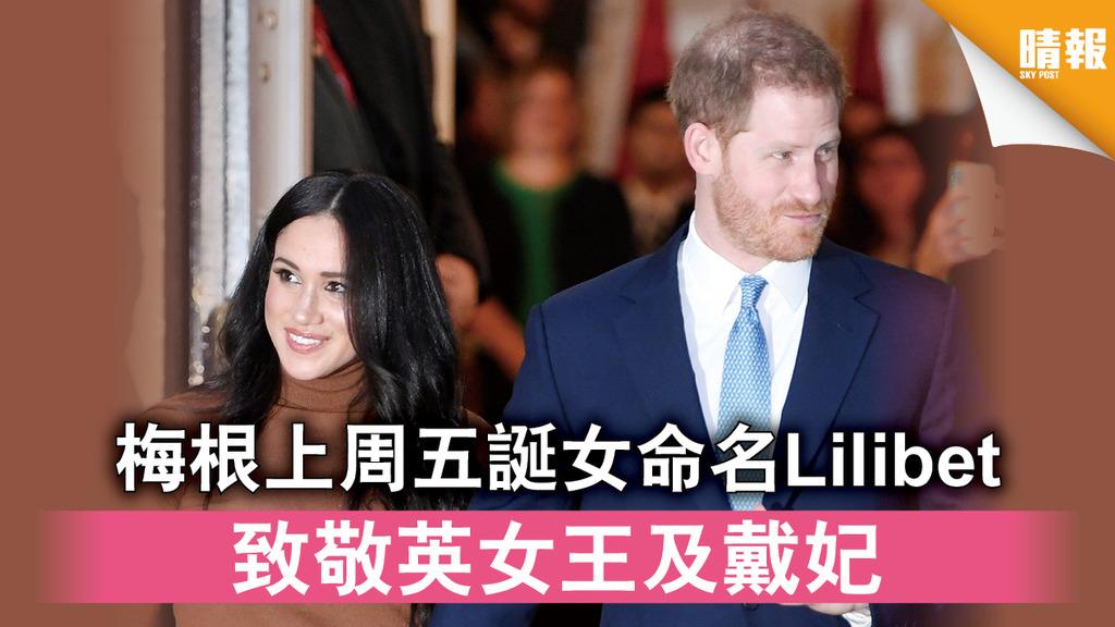 英國王室|梅根上周五誕女命名Lilibet 致敬英女王及戴妃