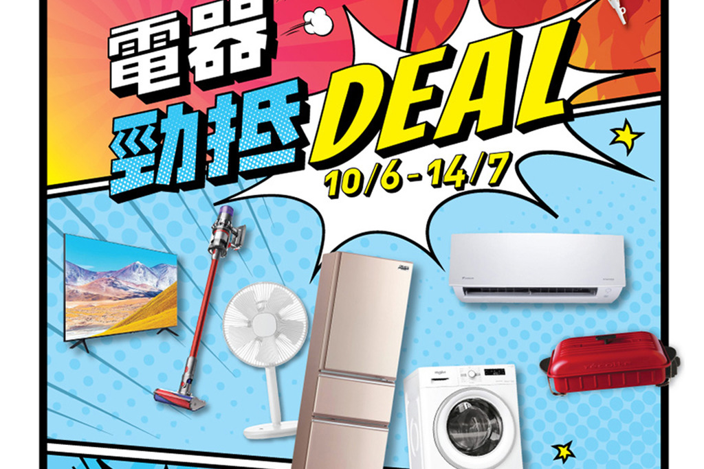 【廚具開倉】HKTVMall6月電器節大減價低至半價 Philips氣炸鍋/蒸焗爐/Recolte電熱鍋