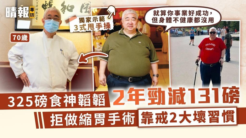 食神減肥|325磅食神韜韜2年勁減131磅 拒做縮胃手術靠戒2大壞習慣