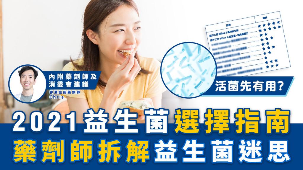 【2021 香港益生菌選擇指南】藥劑師拆解益生菌迷思 (內附消委會建議)