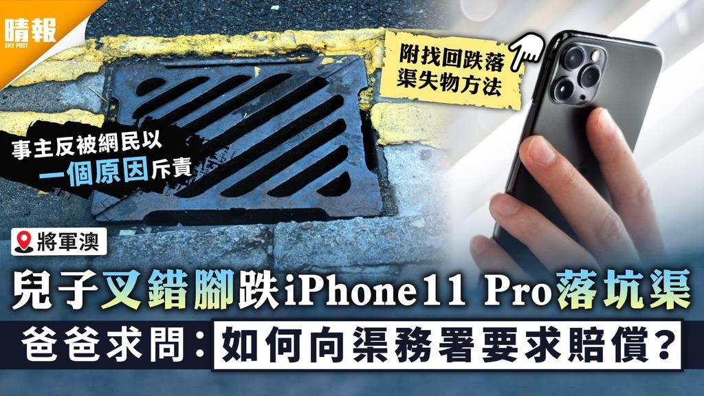 誰是誰非?|兒子叉錯腳跌iPhone11Pro落坑渠 爸爸求問:如何向渠務署要求賠償?