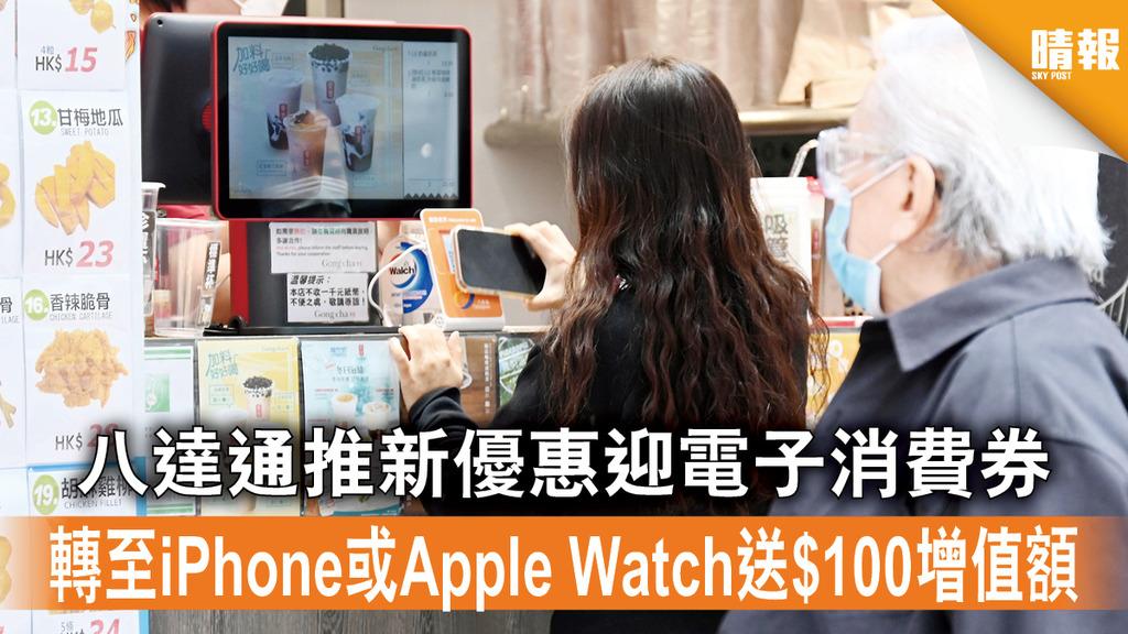 $5000消費劵|八達通推新優惠迎電子消費券 轉至iPhone或Apple Watch送$100增值額