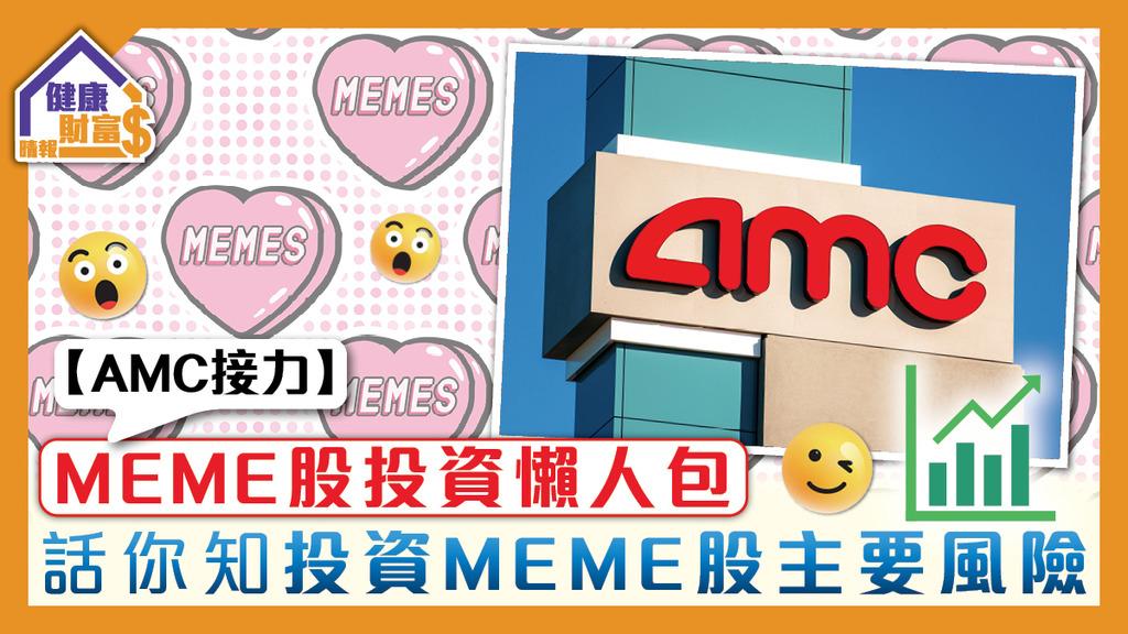 【AMC接力】MEME股投資懶人包 話你知投資MEME股主要風險