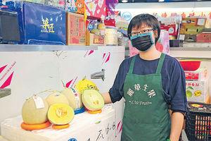 日本哈密瓜貴得有理 夕張瓜有麝香味 御用靜岡瓜勁甜