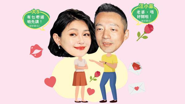 單方面離婚 汪小菲出招求饒讚「老婆第一」 大S堅決取消關注老公微博