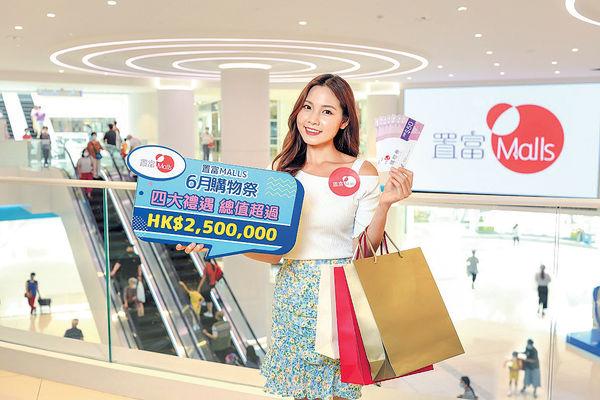 置富Malls 6月購物祭 獎賞總值逾$250萬