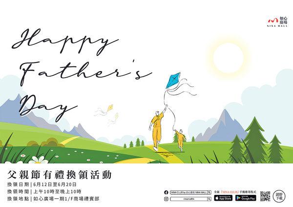 如心廣場+華懋旗下商場 送千份父親節禮物