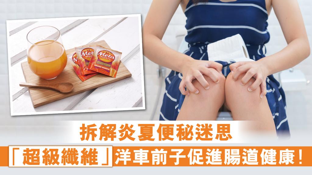 拆解炎夏便秘迷思 「超級纖維」洋車前子促進腸道健康!