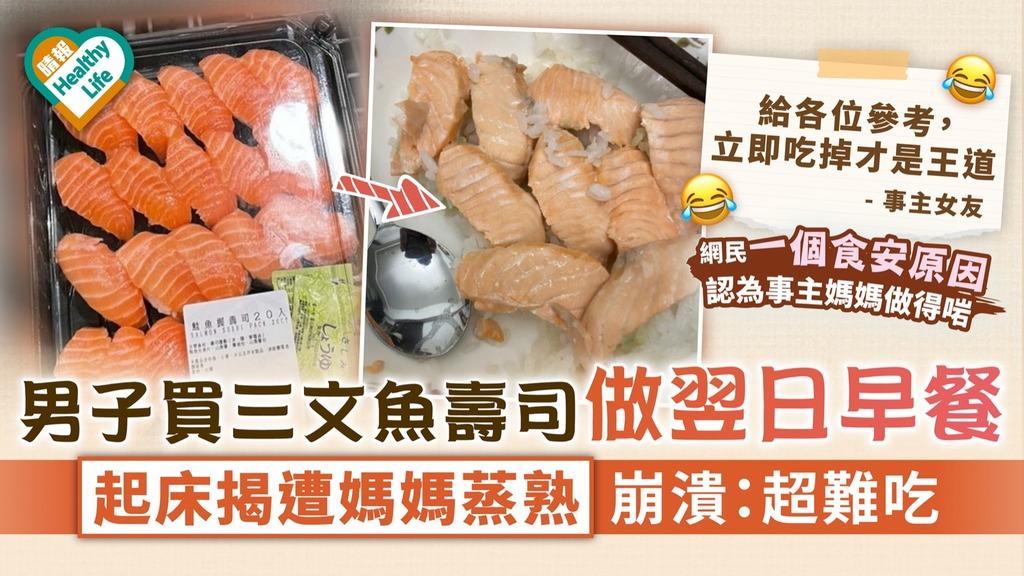 食用安全|男子買三文魚壽司做翌日早餐 起床揭遭媽媽蒸熟崩潰:超難吃